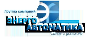 Группа Компаний «Энергоавтоматика»