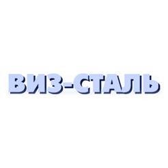 ВИЗ-Сталь