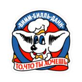 Вимм Билль Данн